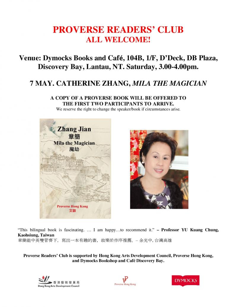 Proverse Readers' Club Flyer, Catherine Zhang session